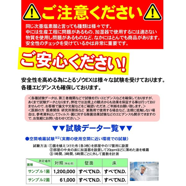 日本製 次亜塩素酸 除菌水(消毒用エタノール IP 手 ポンプ式 エタノール消毒液 の売切れ対策品)とるゾウ2L-6608-2個で送料無料|nickangensuisosui|11