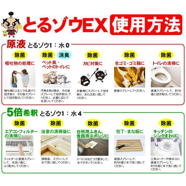 日本製 次亜塩素酸 除菌水(消毒用エタノール IP 手 ポンプ式 エタノール消毒液 の売切れ対策品)とるゾウ2L-6608-2個で送料無料|nickangensuisosui|06