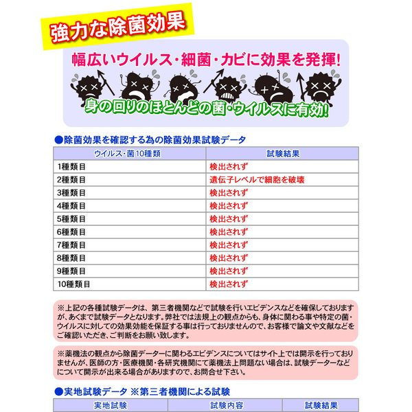 日本製 次亜塩素酸 除菌水(消毒用エタノール IP 手 ポンプ式 エタノール消毒液 の売切れ対策品)とるゾウ2L-6608-2個で送料無料|nickangensuisosui|09