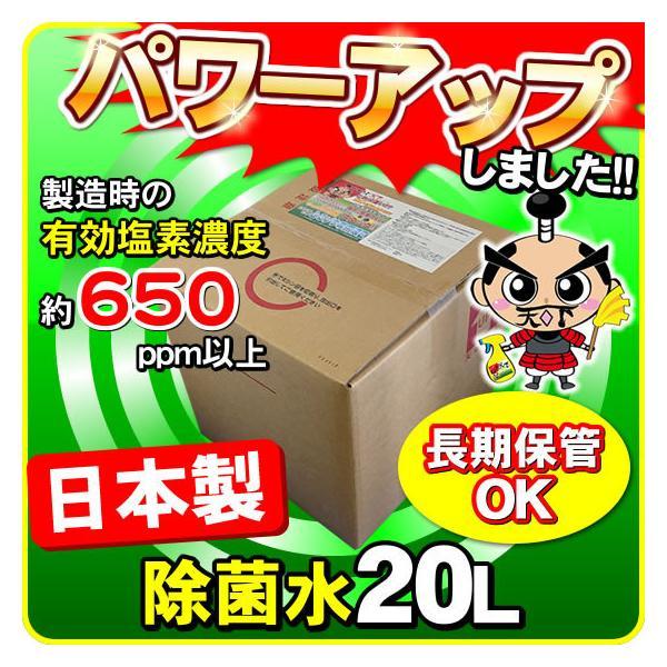 日本製 400日長期保管が可能 次亜塩素酸水20L 濃度400ppm とるゾウ20L レビューで送料無料 安全、安心な除菌水---5890--- nickangensuisosui