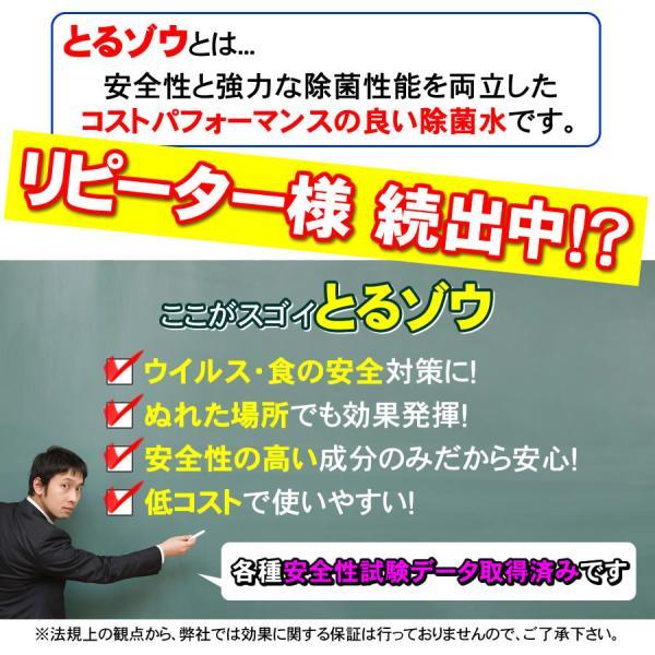 日本製 400日長期保管が可能 次亜塩素酸水20L 濃度400ppm とるゾウ20L レビューで送料無料 安全、安心な除菌水---5890--- nickangensuisosui 08