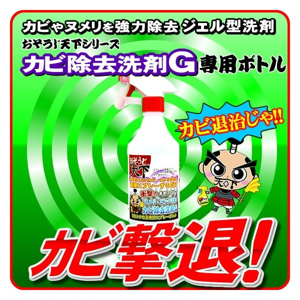 衝撃のカビ取りジェル洗剤G専用 スプレーボトル カビとりジェルタイプ カビ除去洗剤G 1Lと同時購入必要