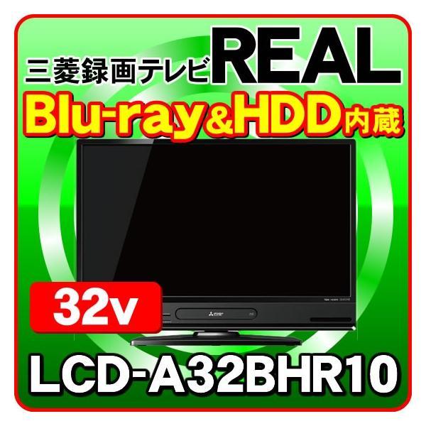 「あすつく対応」三菱電機液晶テレビ32型REALシリーズLCD-A32BHR10ブルーレイレコーダー&HDD内蔵LCDA