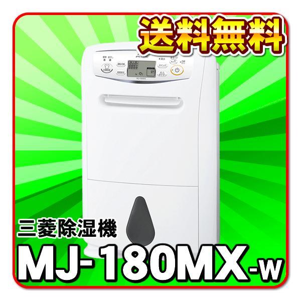 三菱電機除湿器 MJ-180MX-W
