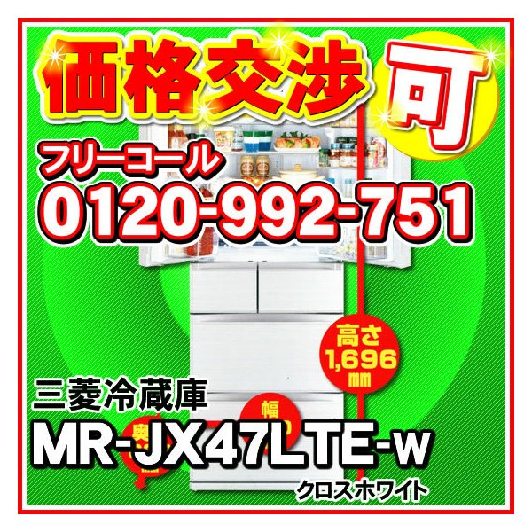 三菱冷蔵庫(安心の2人配送設置サービス付き)MR-JX47LTE-W(クロスホワイト)三菱電機冷蔵庫観音開き(フレンチドア470