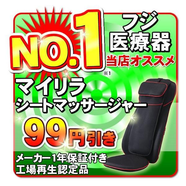 マッサージ シート マッサージャー マイリラMRL-1000BK フジ医療器 1年保証付き新古品 -4946-|nickangensuisosui
