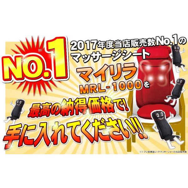 マッサージ シート マッサージャー マイリラMRL-1000BK フジ医療器 1年保証付き新古品 -4946-|nickangensuisosui|03