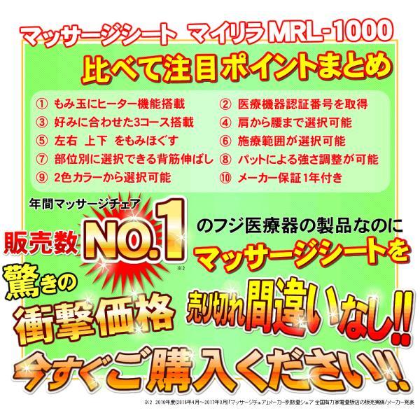 マッサージ シート マッサージャー マイリラMRL-1000BK フジ医療器 1年保証付き新古品 -4946-|nickangensuisosui|04