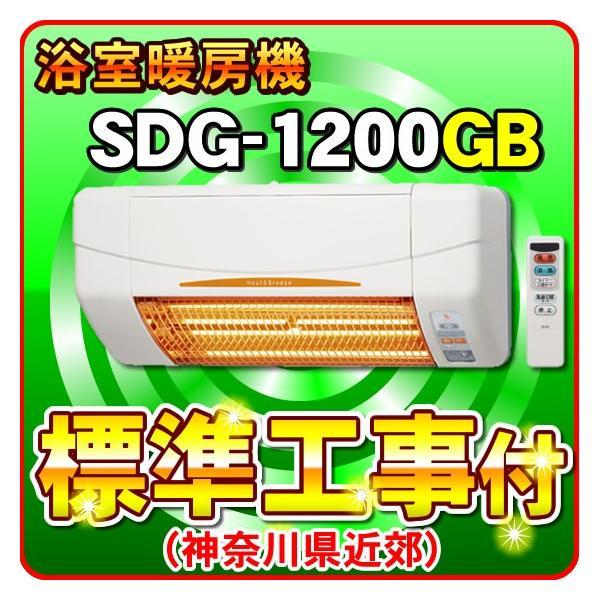 高須産業SDG-1200GB工事付き