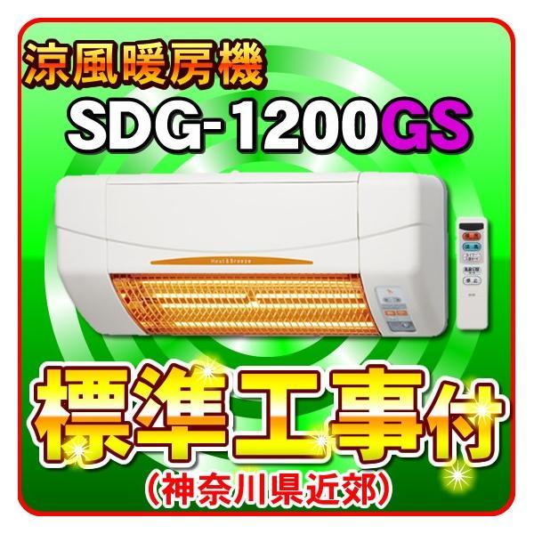 高須産業SDG-1200GS工事付き