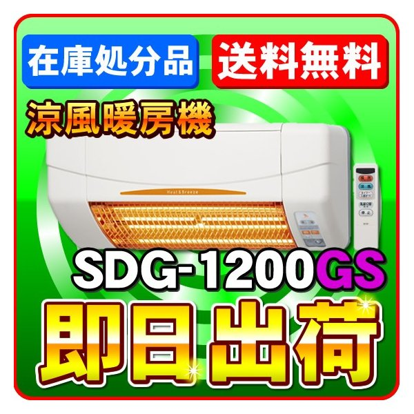高須産業SDG-1200GS本体のみ