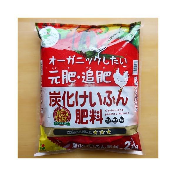 炭化けいふん肥料 2kg オーガニック肥料 有機肥料