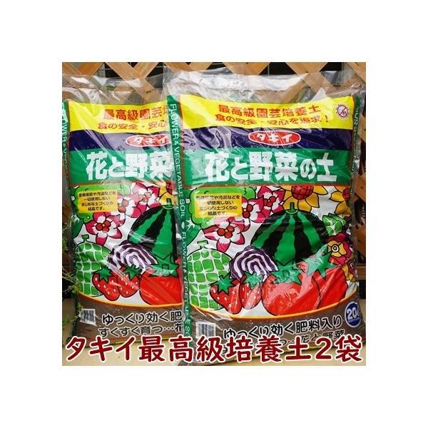 花と野菜の土 20L×2袋 タキイ最高級培養土 送料込