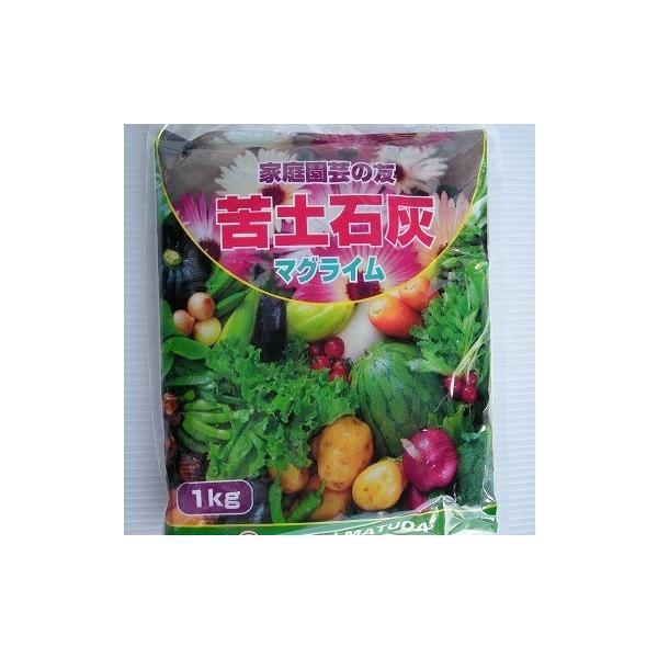 苦土石灰 1kg 野菜 石灰 家庭菜園 土壌改良