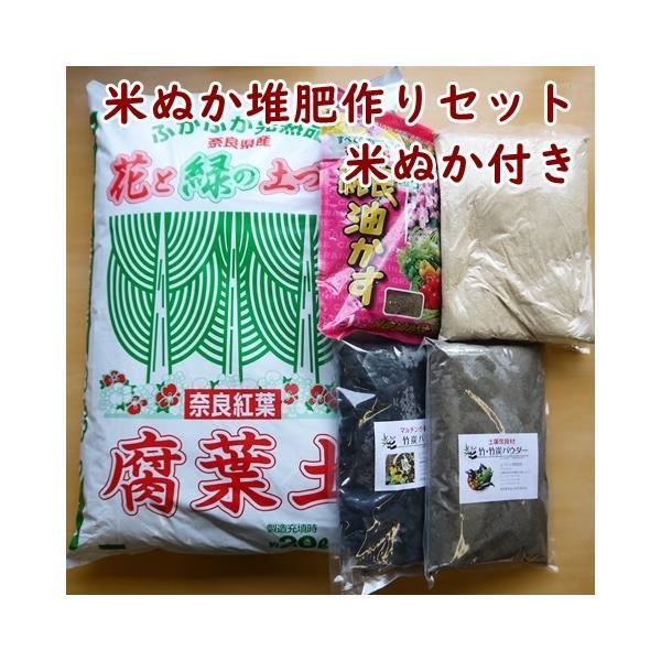 米ぬか堆肥作りセット 米ぬか付き 国産腐葉土使用 送料込