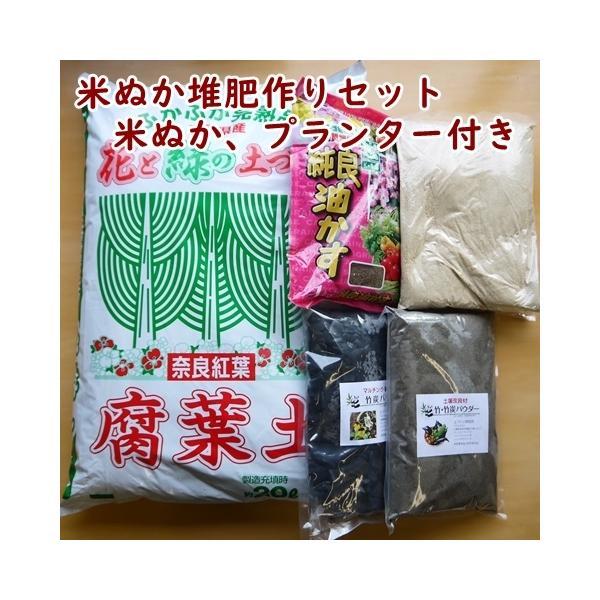 米ぬか堆肥作りセット 米ぬかとプランター付き 国産腐葉土使用 送料込