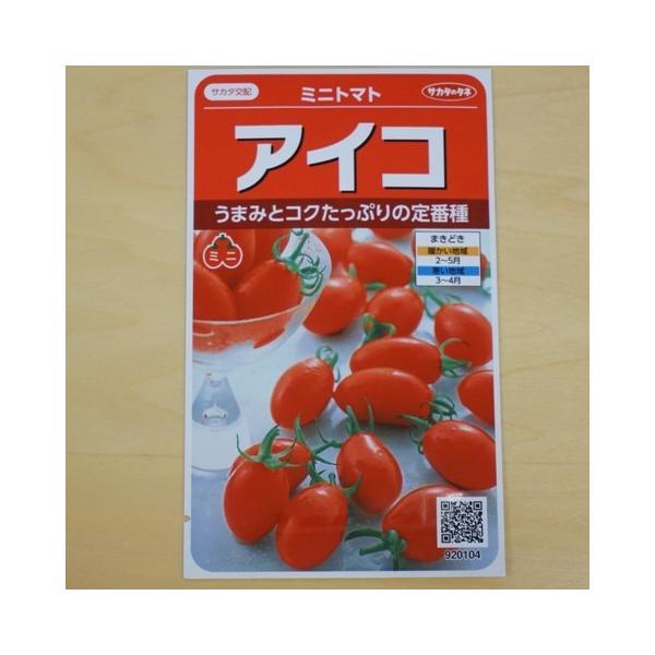 ミニトマト 種 アイコ  サカタ交配 サカタのタネ|nicoco