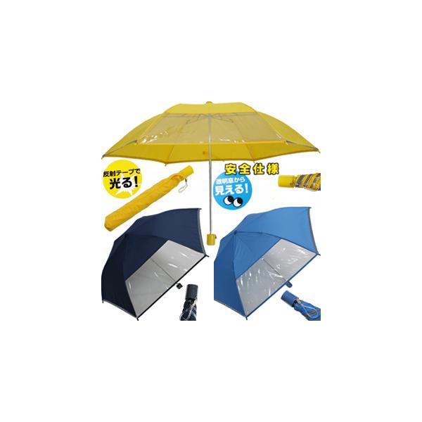 A263 学童用 透明窓反射テープ付 子供折りたたみ傘 50cm軽量180gグラスファイバースクール学童無地 簡単開閉トップレス折傘紺黄色い傘子供用折畳み傘