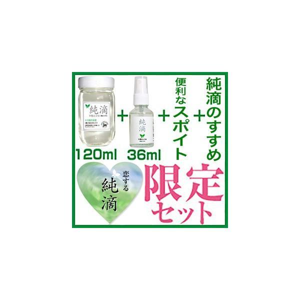 A307 ハッカ油 送料無料純滴最高級和種ハッカ油精油100%120ml+スプレー36ml+他香料等無添加アロマ薄荷油ミントハッカオイルエッセンシャルオイルメントール|nicolife