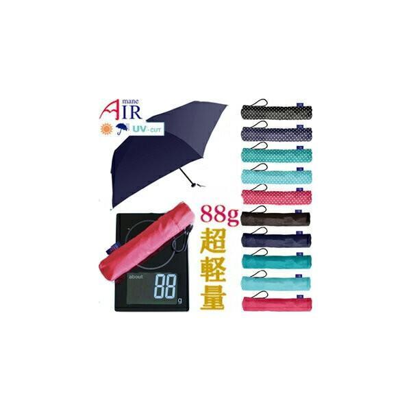 YBB1003NEW超〜軽量88gAmaneAir折りたたみ傘,超軽量88gエアー極軽カーボンmujipindot50cm無地ピ