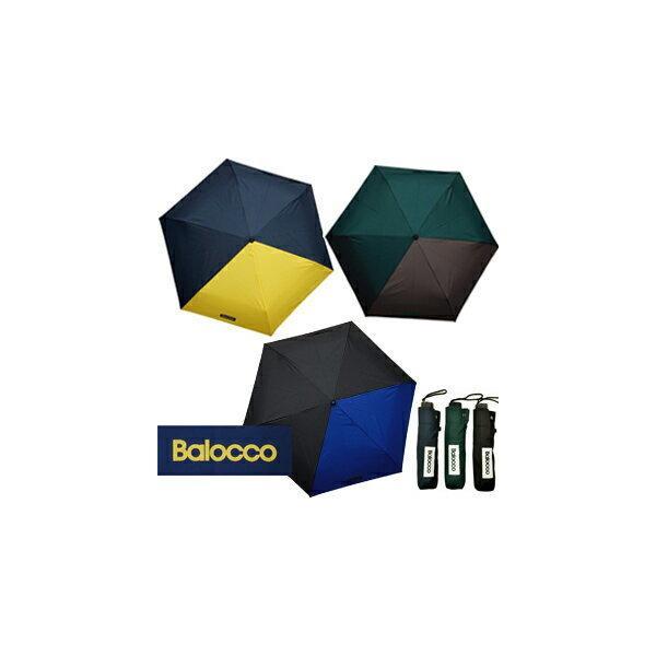 YBB1137Baloccoおしゃれツートンカラー折りたたみ傘,バロッココンパクトミニ子供傘子供用折畳み傘Outdoorキッズ小