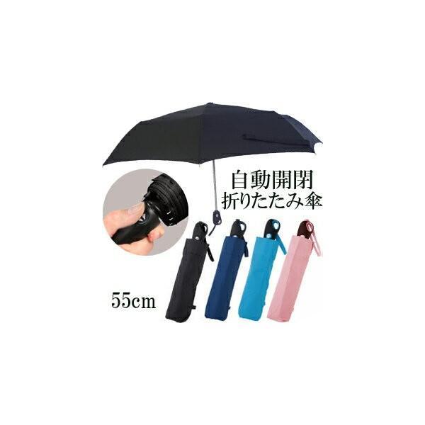A306子供も大人も楽々ワンタッチ自動開閉折りたたみ傘55cm,耐風軽量コンパクト折り畳み傘ワンプッシュグラスファイバー紳士婦人