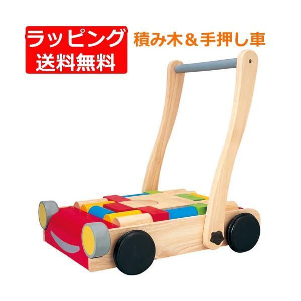 積み木 木のおもちゃ 1歳 2歳 3歳 子供 誕生日プレゼント 赤ちゃん ベビーウォーカー