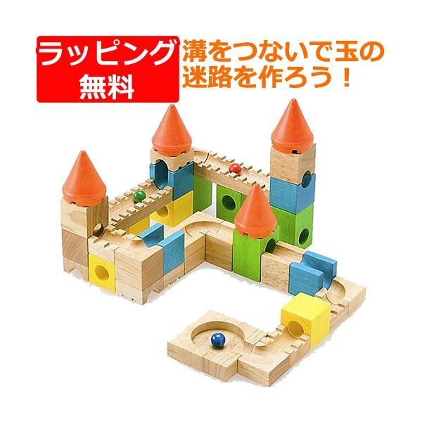 玉の道 スロープ 赤ちゃん 子供 木のおもちゃ 1歳 2歳 3歳 誕生日プレゼント カラフルキャッスル