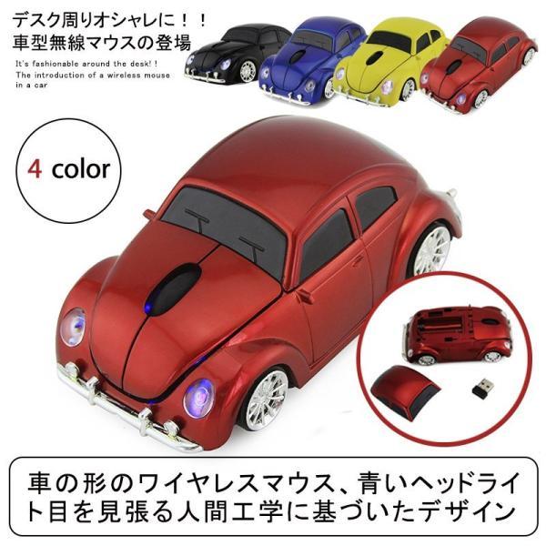 マウスワイヤレスマウス無線車2.4GHzワイヤレスマウスUSB光学式ゲーミングコードレスマウス車型ノートパソコン電池別に売り