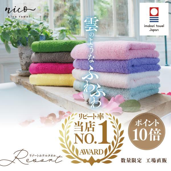 今治タオル直販店nico_1-67526-11