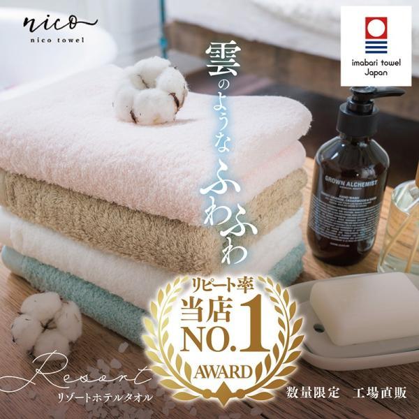 今治タオル直販店nico_1-67526-31