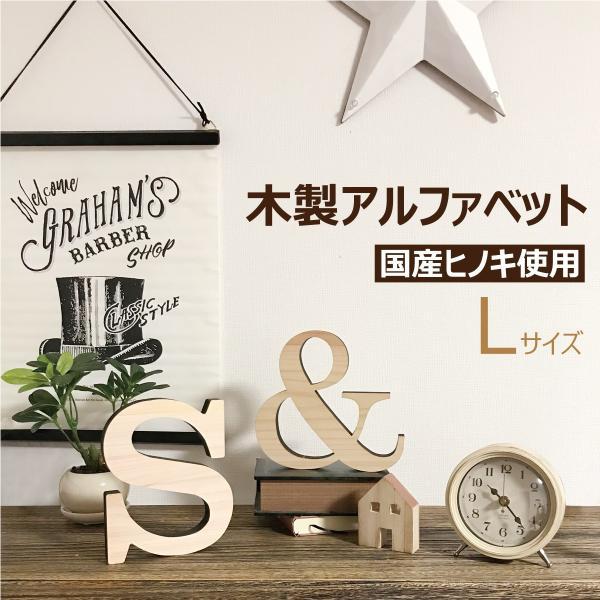 木製アルファベット イニシャル Lサイズ 大きい 自立タイプ 高さ18.5cm 国産ヒノキ nidek