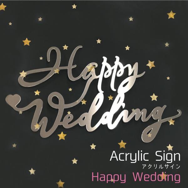 アクリルサイン プレート Happy Wedding ハッピーウェディング 厚み2mm|nidek