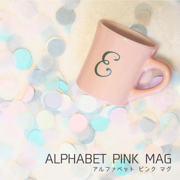 アルファベットピンクマグカップ スワロフスキー イニシャル 陶器 セラミック nidek