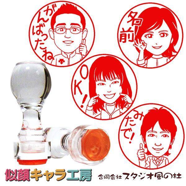 印鑑・ハンコ かわいいデフォルメタッチの似顔キャラスタンプカジュアル|nigaoe-character