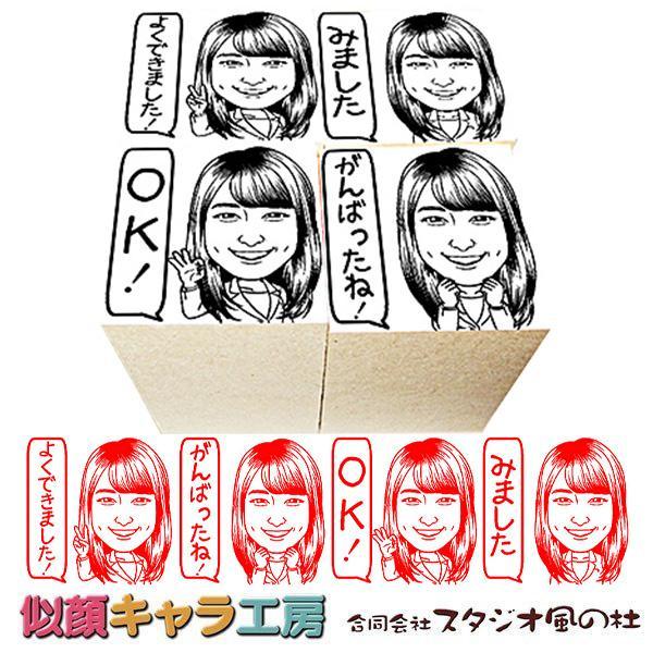 印鑑・ハンコ 先生へのプレゼントにも最適、似顔キャラスタンプ・先生セット|nigaoe-character