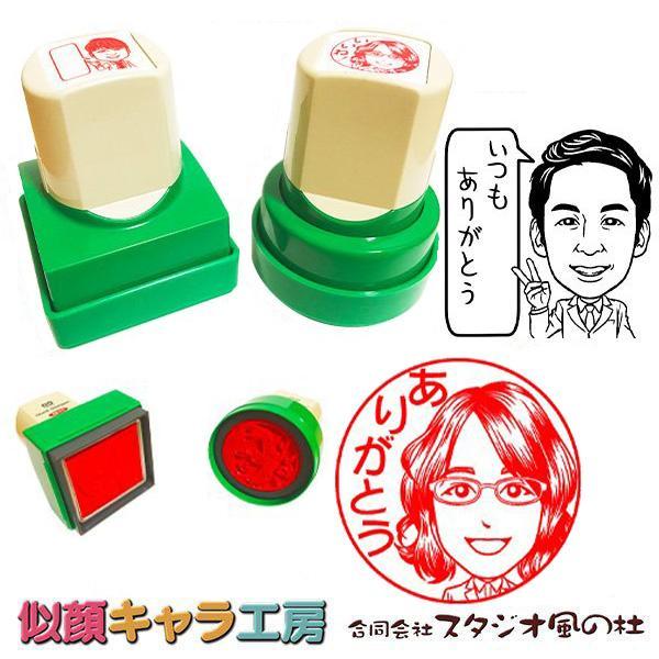 印鑑・ハンコ 先生へのプレゼントやお友達のプレゼントに、似顔キャラスタンプメッセージ|nigaoe-character
