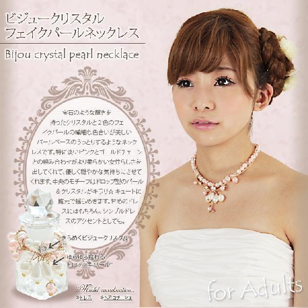 【あすつく対応】// ネックレス 結婚式 パーティーにも最適ブライズ|night1|02