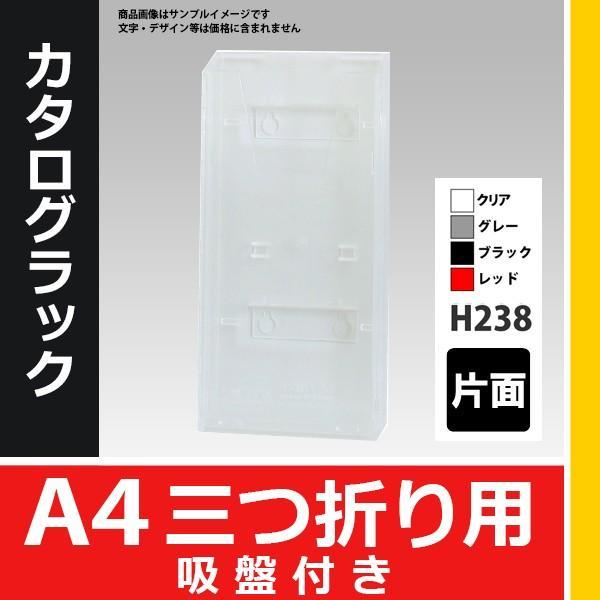 カタログラック【3】 CR-930 片面 A4判3ッ折用吸盤付き 個人宅不可 要法人名  (選べるラックカラー)|nigiwai