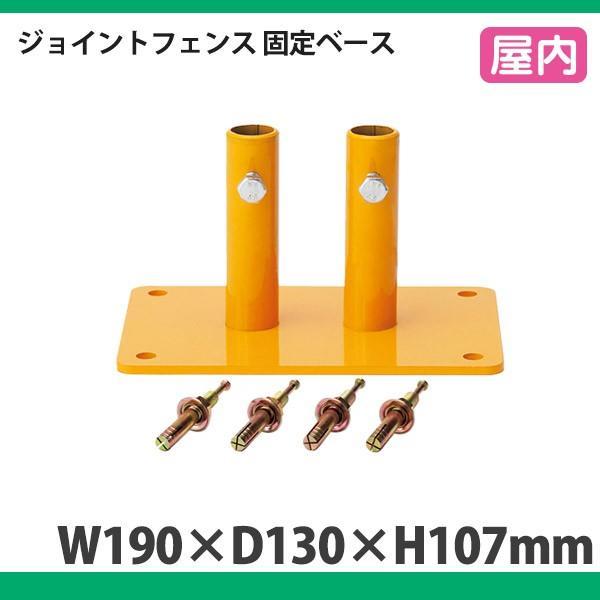 ジョイントフェンス 固定ベース 870-472 屋内 業務用 工場 柵 |nigiwai