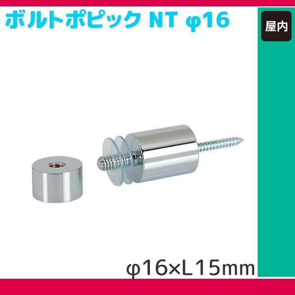 壁付け ポピック φ16 ボルトタイプ【0】 NT15-16C 屋内 |nigiwai