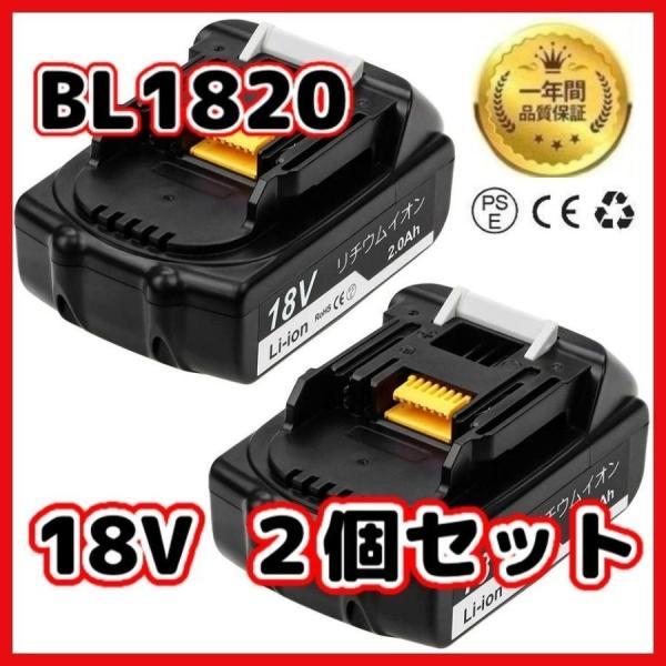 マキタバッテリーBL1820軽量互換2個セット18V2.0AhBL1830BBL1840BBL1850BBL1890BDC18R