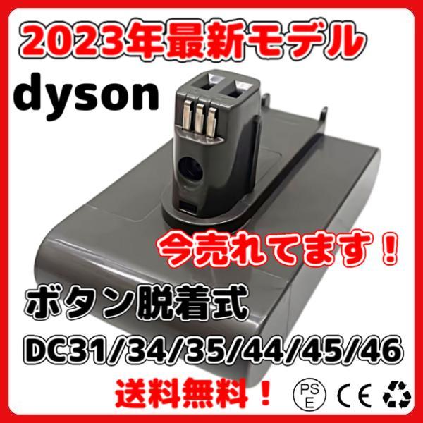 Dyson ダイソンDC31 DC34 DC35 DC44(Type B,DC44 MK2非対応)2200mAh ボタン脱着式|nihon-dm