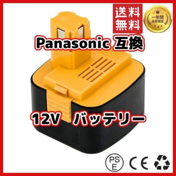パナソニック EZ9200 1個 バッテリー 12V 互換 バッテリー 3000mAh  ezt901EZ9200S EZ9107 EY9200(B) EY9108(S) EY9201(B) EY9001 EZT901