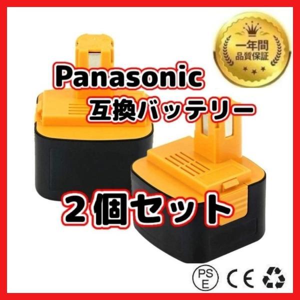 パナソニック12V互換バッテリー2個セット3000mAhEZ9200ezt901EZ9200SEZ9107EY9200(B)EY