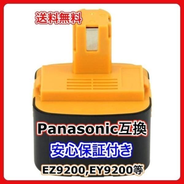 1年保証 パナソニック Panasonic バッテリー 1個 EZ9200 EY9200 EZT901 対応 互換 12V