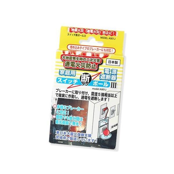 【エヌアイピー正規代理店】家庭用電源遮断器『スイッチ断ボール3』|nihonherz