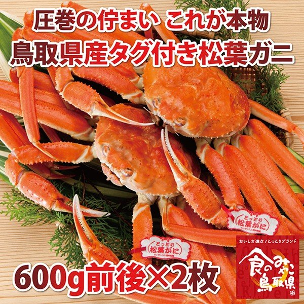 【ご予約】タグ付き松葉ガニ(茹で) 中サイズ2枚で1.2kg前後