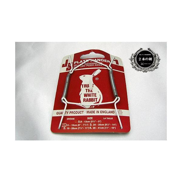 英国製 プレートハンガー[No,1] 13-19cm用 【壁掛仕様】【※包装・熨斗不可商品※】