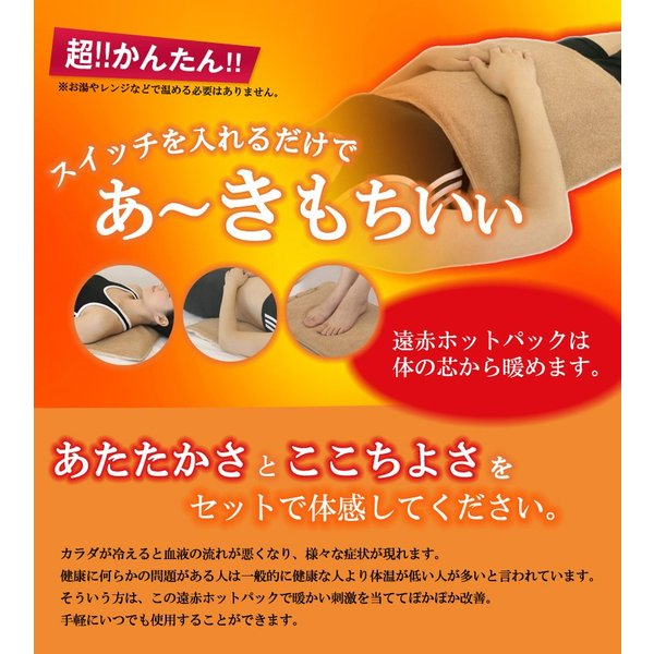 冷え 遠赤外線 /遠赤ホットパック&専用カバー セット|nihonriko2|11